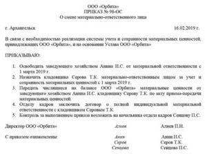 Приказ о проведении инвентаризации при увольнении материально оветственного лица в доу в 2021 г