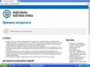 Проверка контрагента по кпп на сайте налоговой