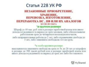 Статья 228 Ук Рф Сколько Могут Дать Срока