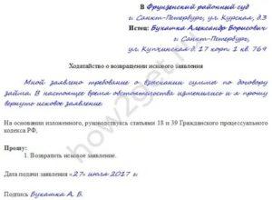 Заявление на отзыв иска из суда образец