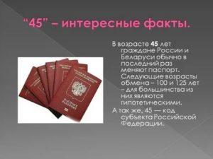 В каком возрасте меняют паспорта гражданина рф