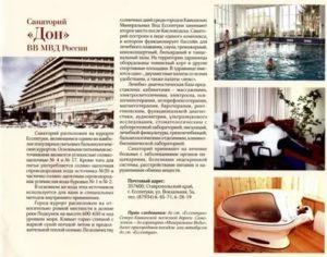 Список санаториев мвд россии на санаторно курортное лечение