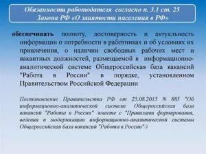 Статья 3 закона о занятости населения в рф