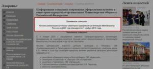 Санаторно курортное обеспечение военных пенсионеров официальный сайт