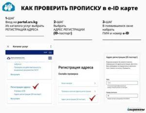 Проверить прописку онлайн