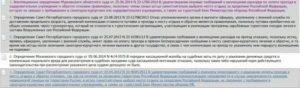 Документы для компенсации проезда в санаторий военным пенсионерам