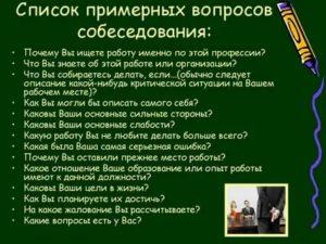 Примерные вопросы на собеседование для кассира