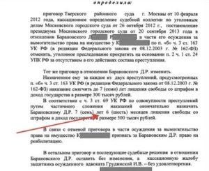 Кассационная жалоба в президиум московского областного суда