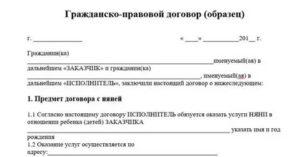 Гражданско правовой договор с продавцом