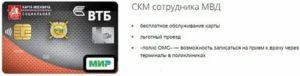Социальная Карта Москвича Военнослужащему