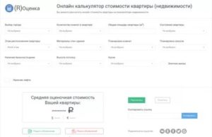 Онлайн калькулятор оценки квартиры в спб