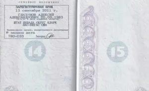 Ставится ли отметка в паспорте о семейном положении