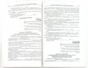 Пример искового заявления в арбитражный суд пример