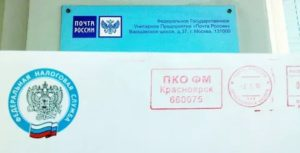 Красноярск 75 письмо заказное