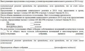 Протокол собрания жильцов подъезда