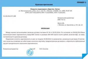 Образец претензии о взыскании задолженности по договору поставки
