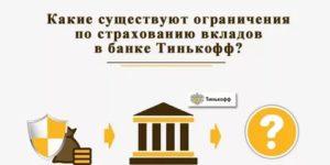 Входит ли тинькофф банк в систему страхования вкладов