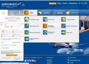 Бронирование билетов аэрофлот без оплаты
