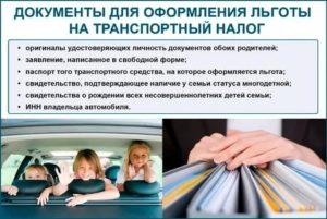Налог на авто для многодетных семей в москве