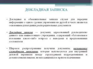 Отличие объяснительной записки от докладной