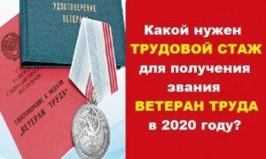 Кому положено звание ветеран труда в московской области