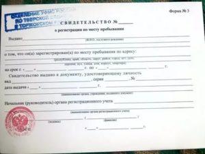 Можно ли сделать временную регистрацию в муниципальной квартире