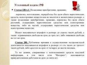 Статья 228 Часть 4 Группой Лиц