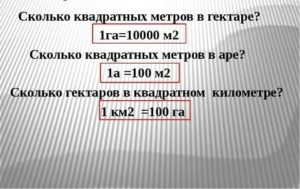 Гектар сколько соток калькулятор