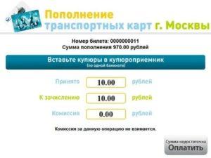 Оплата наземного транспорта для студентов в москве