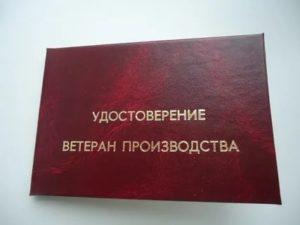 Что Может Дать Удостоверение Ветеран Предприятия