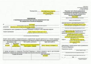 Примеры заполнения уведомления о подтверждении проживания в 2019 по внж