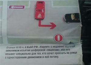 Проезд под кирпич штраф зафиксированный камерой