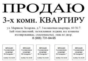 Примеры объявлений о продаже квартиры