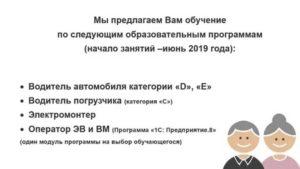 Размер стипендии при обучении от центра занятости 2019
