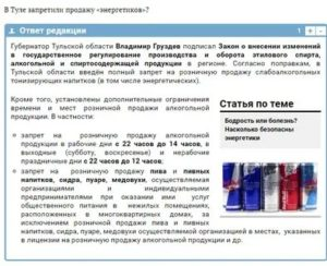 Статья о запрете продажи энергетических напитков несовершеннолетним 2019