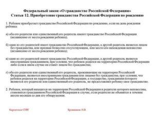 Статья 182 по гражданству рф