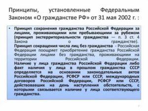 П А Ч 2 Ст 14 Федерального Закона О Гражданстве Российской Федерации