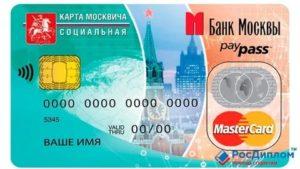 Как получить социальную карту студента колледжа в москве