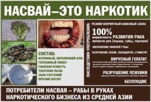 Ссылка На Закон О Том Что Насвай Является Наркотиком