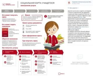Для чего нужна социальная карта учащегося в москве