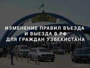 Заезд выезд для граждан узбекистана