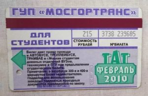 Как в москве оформить студенческий проездной в метро