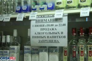Алкоголь в воронеже до скольки