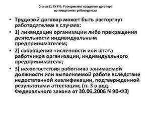 Статья 81 часть 1 пункт 2 трудового кодекса рф какие выплаты