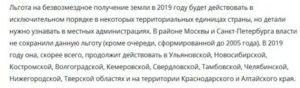 Льготы для ветеранов боевых действий в краснодарском крае