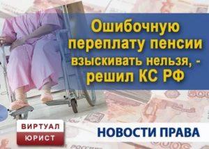 Переплата Пенсии По Вине Пенсионного Фонда Нужно Ли Возвращать Деньги