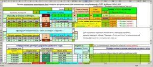 Как рассчитать новый период отпуска после декрета калькулятор