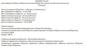 Протокол внеочередного общего собрания участников об одобрении крупной сделки