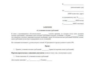 Заявление об уточнении исковых требований гпк рф