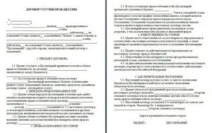 Уступка права требования безвозмездная
